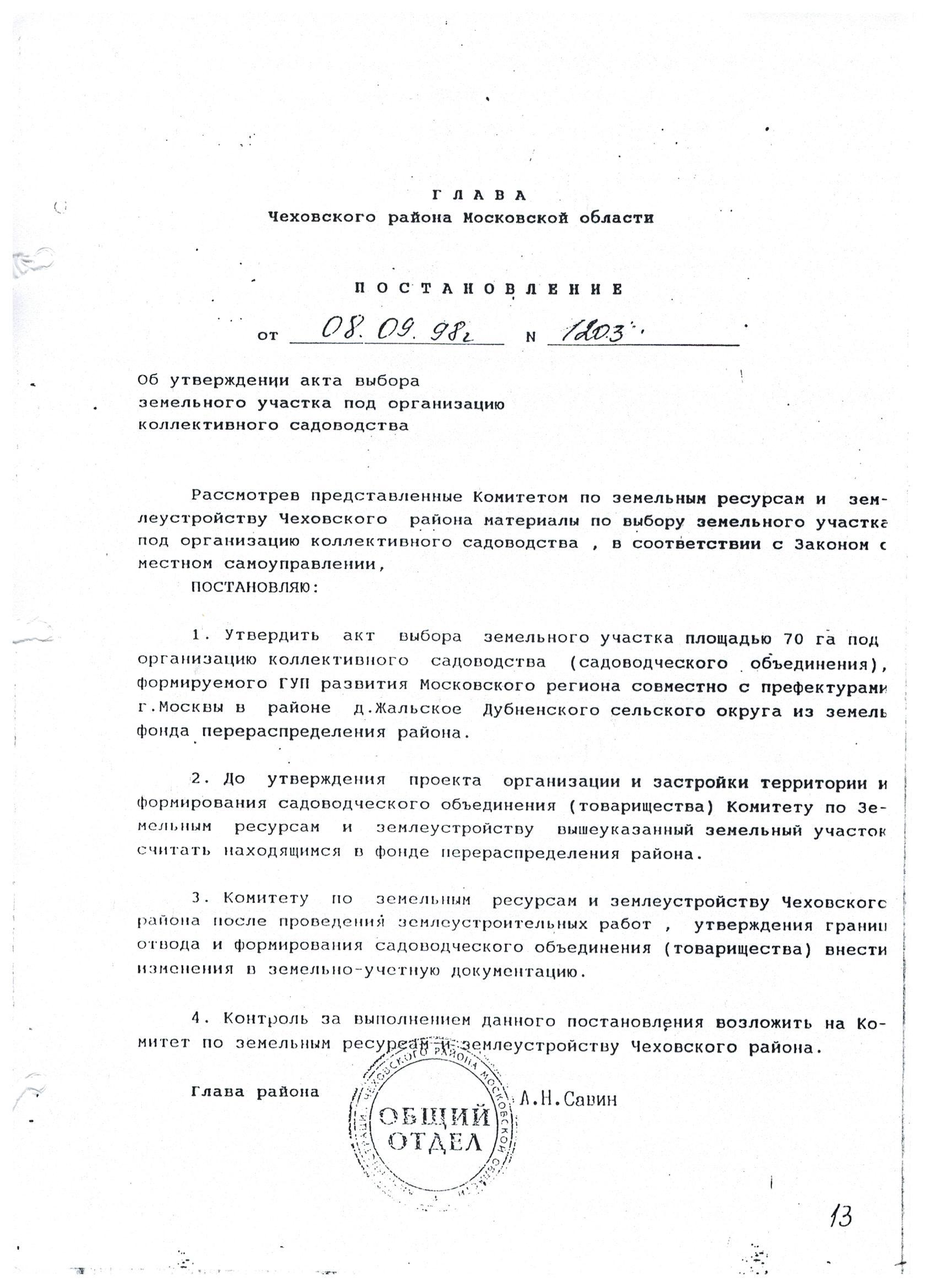 выписка из протокола собрания садоводческого товарищества образец
